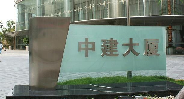 """独特的办公楼标识牌,整个标识系统更是延续了""""冰""""""""酷""""""""折""""的概念"""