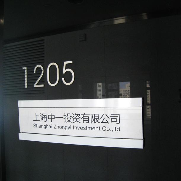 上海中一投资有限公司 - 走廊标识导向系统设计