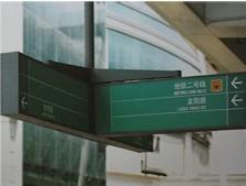 地铁导视系统设计