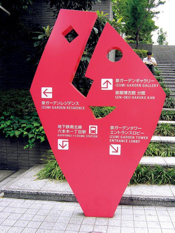 导向标识设计,导向标识系统_导向标识牌