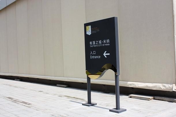 帐篷之城·米纳 - (公共入口标识标牌设计)